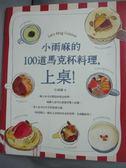 【書寶二手書T9/餐飲_HBT】小雨麻的100道馬克杯料理,上桌!_小雨麻