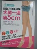 【書寶二手書T1/美容_KMS】關鍵3點美腿操大腿一週瘦5cm_蓮水花音