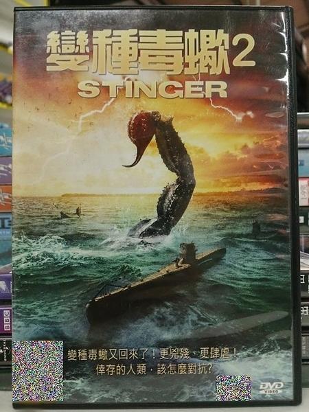 挖寶二手片-C10-041-正版DVD-電影【變種毒蠍2】-(直購價)