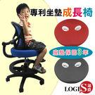 *邏爵*兒童專屬292兩孔專利坐墊學習椅...