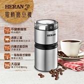 HERAN 禾聯 不鏽鋼電動磨豆機 HCG-60K1