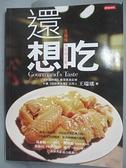 【書寶二手書T7/餐飲_JDL】還想吃-王瑞瑤美食報告書2_王瑞瑤