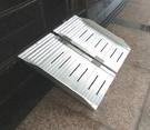 斜坡板/鋁輪椅梯-輪椅爬梯專用斜坡板  單摺鋁梯長24吋約61CM (台灣製造)