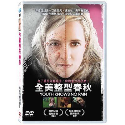 全美整形春秋DVD
