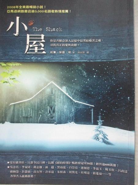 【書寶二手書T5/翻譯小說_IMP】小屋_威廉.保羅.楊
