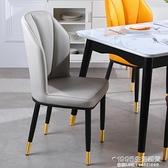 北歐餐椅家用輕奢靠背凳子現代簡約軟包休閒酒店餐廳時尚餐桌椅子 1955生活雜貨NMS