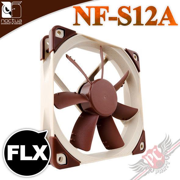 [ PC PARTY ] 貓頭鷹 Noctua NF-S12A FLX 風扇 12公分 SSO2 磁穩軸承 防震靜音扇 (中壢、台中、高雄)