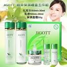 韓國 JIGOTT 綠茶保濕禮盒五件組