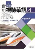 新版實用視聽華語4學生作業簿 (第三版)