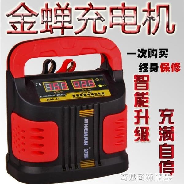 汽車摩托車電瓶充電器充滿自停12v24V伏智慧大功率蓄電池充電機銅 奇妙商鋪