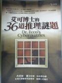 【書寶二手書T1/一般小說_JIF】艾可博士的36道推理謎題_林志懋
