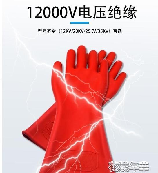 高壓絕緣手套380v電工專用防電手套35kv橡膠手套耐磨10 花樣年華
