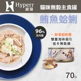 【毛麻吉寵物舖】Hyperr超躍 貓咪無穀主食罐-70g-鮪魚蛤蜊 貓罐頭/無穀/濕食
