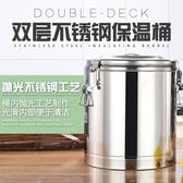 不銹鋼保溫桶奶茶商用大容量帶水龍頭飯桶40升10升雙層30升無龍頭YTL