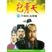 台劇 - 包青天13DVD 全11集  金超群/何家勁/范鴻軒