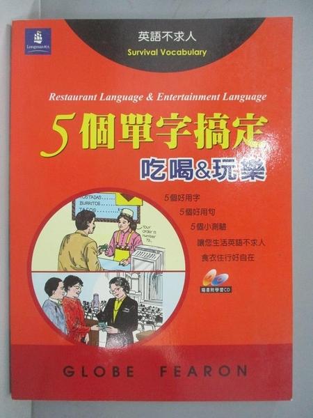 【書寶二手書T1/語言學習_DIP】5個單字搞定:吃喝&玩樂_原價220_Globe Fearon, 培生編譯群