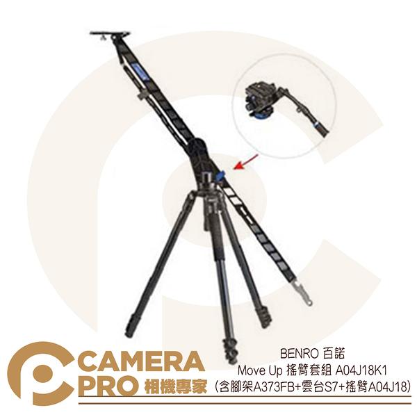◎相機專家◎ BENRO 百諾 Move Up 搖臂套組 A04J18K1 腳架 + 雲台 + 搖臂 鋁合金 勝興公司貨