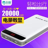 20000毫安 聚合物大容量智慧數顯行動電源 手機通用便攜行動電源 蘋果Xvivo小米oppo華為快充 白粉藍