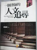 【書寶二手書T1/法律_HNA】一個律師的人文追尋_黃瑞明