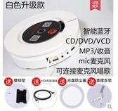 dvd影碟機cd機英語學生家用cd播放機光盤復讀機隨身聽便攜播放器 MKS免運