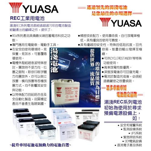 【CSP】YUASA湯淺REC50-12 高性能密閉閥調式鉛酸電池~12V50Ah
