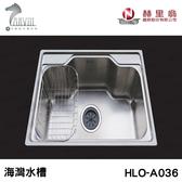 《赫里翁》HLO-A036 海灣水槽 MIT歐化不銹鋼 廚房水槽