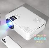 投影機 家用高清投影機 微小型手機投影儀led便捷式3D智慧家庭影院辦公商用兒童教學無屏電視T
