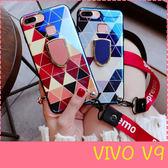 【萌萌噠】VIVO V9  創意藍光菱格紋保護殼 全包矽膠軟殼 個性支架 長短掛繩 手機殼 手機套