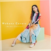 【停看聽音響唱片】【CD】Wakana / Wakana Covers ~動漫歌曲古典翻唱輯