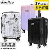 Flexflow 費氏芙羅 行李箱 登機箱 19吋 里爾 智能測重 可擴充拉鍊 防爆拉鍊旅行箱 得意時袋
