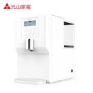 【現貨供應中】[yensun 元山家電]免安裝超級過濾淨飲機 YS-8106RWF【贈送半年份濾芯】