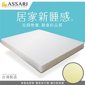 ASSARI-日式高彈力冬夏二用彈簧床墊(單大3.5尺)