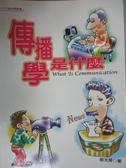 【書寶二手書T3/大學藝術傳播_YFE】傳播學是什麼_郭光華