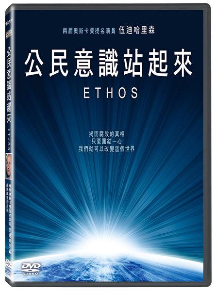 公民意識站起來 DVD Ethos伍迪哈里森帝國的悲哀查莫強森美國人民的歷史霍華德津恩 (音樂影片購)