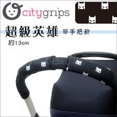 ✿蟲寶寶✿【美國Choopie】CityGrips 推車手把保護套 / 單把手款 -  超級英雄