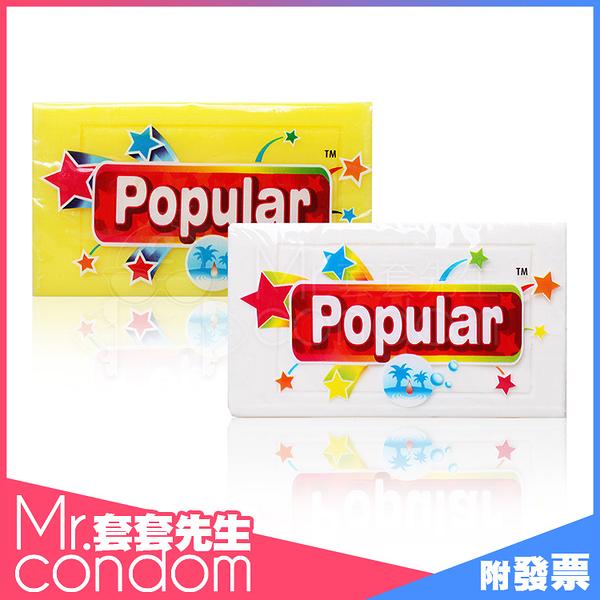Popular 去污洗衣皂 150g (小) 檸檬/原味 熱銷/清潔/除垢/旅遊/清潔/洗衣/衣物【套套先生】