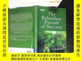 二手書博民逛書店The罕見Relentless Pursuit of SuccessY167411