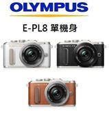 名揚數位 (分12/24期0利率) OLYMPUS E-PL8 單機身  元佑公司貨 兩年保固 EPL8 黑/白/棕 三色