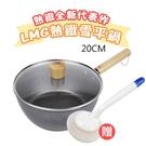 LMG熟鐵不沾雪平鍋20cm 贈不沾鍋刷