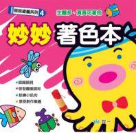 書立得-娃娃塗鴉系列(4):妙妙著色本(B3149)