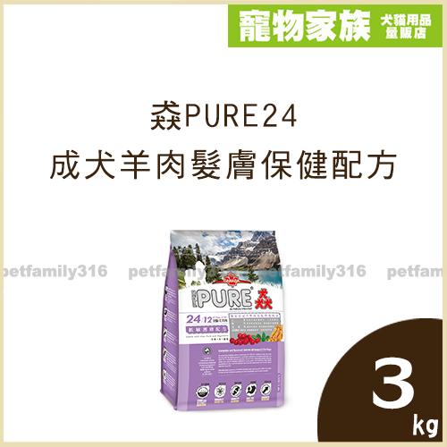 寵物家族-猋PURE24成犬羊肉髮膚保健配方3kg