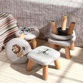 小凳子實木換鞋凳茶幾矮凳布藝時尚創意兒童成人 igo 黛尼時尚精品
