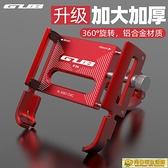 機車支架 GUB鋁合金自行車手機架摩托車騎行導航支架電動車外賣手機固定架 向日葵