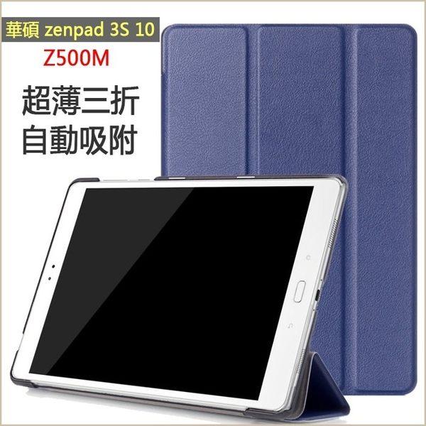 卡斯特 AUSU 華碩 zenpad 3S 10 Z500M 平板皮套 防摔 超薄三折 支架 自動吸附 全包邊 保護套