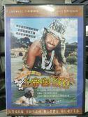 影音專賣店-Y89-014-正版DVD-電影【上帝也抓狂】-大衛蘭姆西 李昂紹斯特