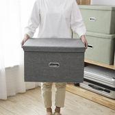 摺疊棉麻收納箱布藝 有蓋衣櫃收納盒衣服整理箱特大儲物箱  igo 小時光生活館