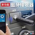 【A2201】《藍芽接收!有線變無線》藍芽接收器 AUX 藍芽音頻接收器 無線藍芽接收器