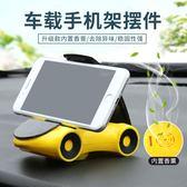 汽車車載手機架萬能通用型車內多功能支撐架車上粘貼式導航架創意-享家生活館