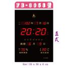 【奇奇文具】鋒寶 FB-3958 電子鐘/國/農曆溫濕度數字時鐘/LED環保電腦萬年曆(直式)