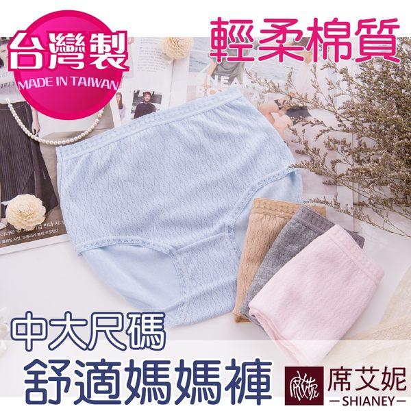 女性 MIT舒適 媽媽內褲 中大尺碼棉質內褲 彈力超優 No.928-席艾妮SHIANEY
